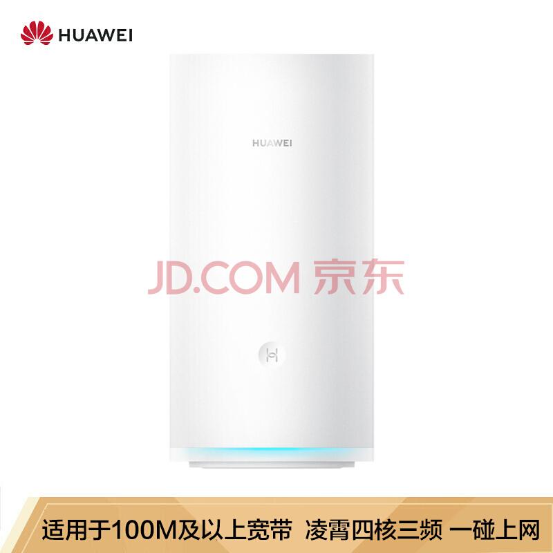华为(HUAWEI)路由器A2 双千兆/ 一碰连2200M三频四核/高速路由/wifi穿墙/适合光纤大户型/IPv6电竞路由